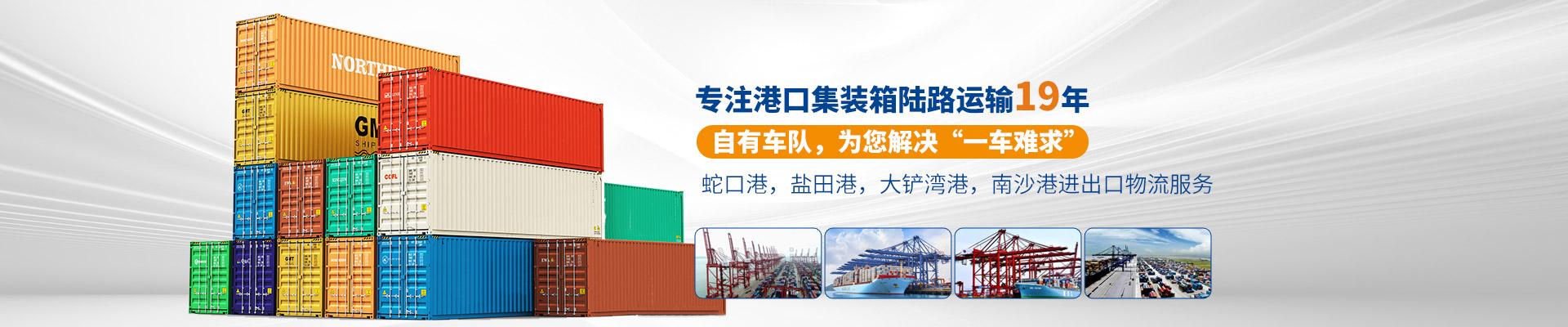 南凯物流:专注港口集装箱陆路运输L9年