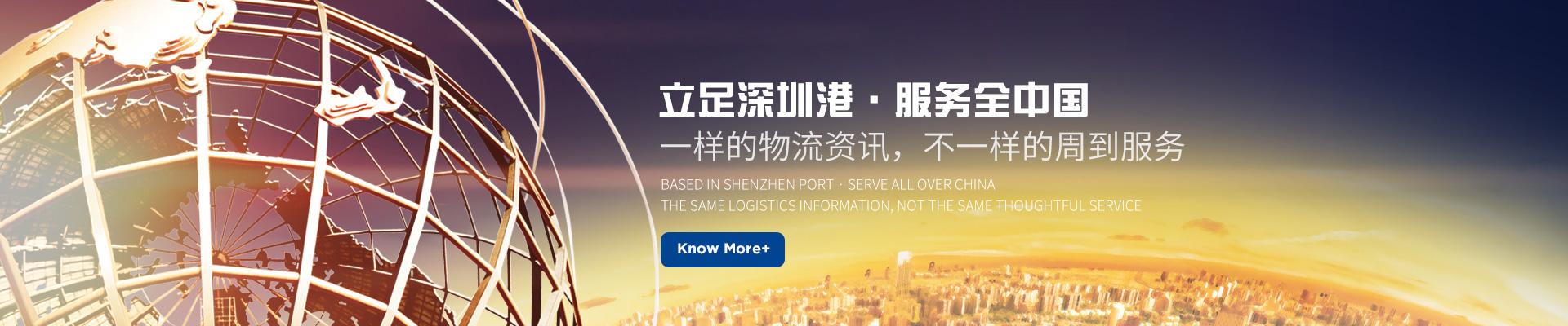 南凯物流:立足深圳港 · 服务全中国