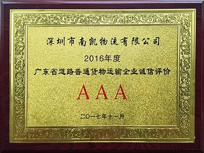 南凯-AAA级广东省道路普通货物运输企业诚信