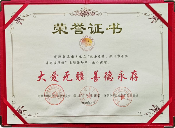 南凯-抗击疫情,大爱无疆,善德永存荣誉证书