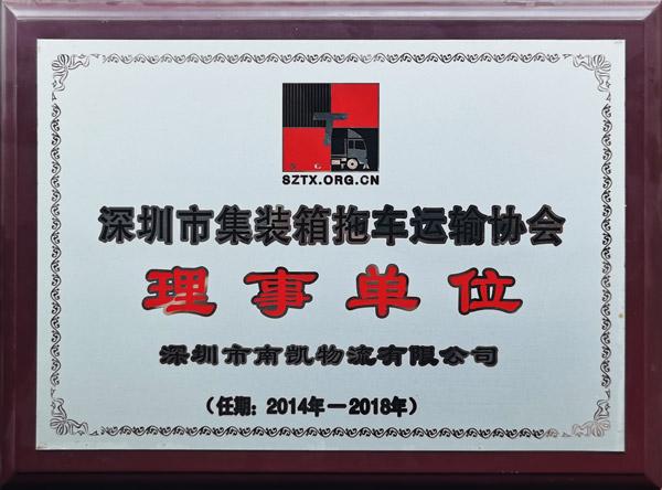 南凯-深圳市集装箱拖车运输协会理事单位